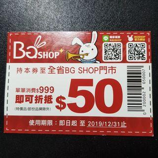 BG SHOP折價券