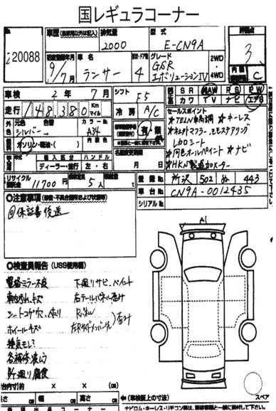 MITSUBISHI LANCER EVO 4
