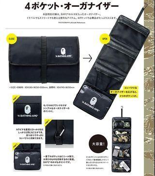 日本雜誌袋 bape 實用袋 化妝裝 雜物