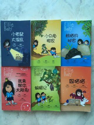 🚚 6 Ellie Belly books in Chinese (sold as set)