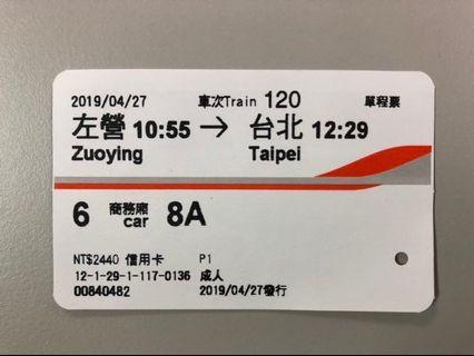 高鐵車票《2019/4/27左營➡️台北單程》*僅供收藏*
