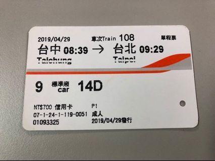 高鐵車票《2019/4/29台中➡️台北單程》*僅供收藏*