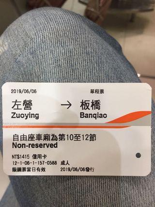 高鐵車票《2019/6/6左營➡️板橋單程》*僅供收藏*