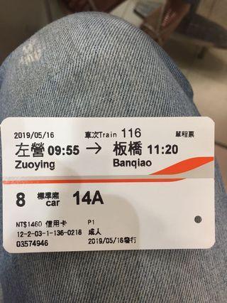 高鐵車票《2019/5/16左營➡️板橋單程》*僅供收藏*