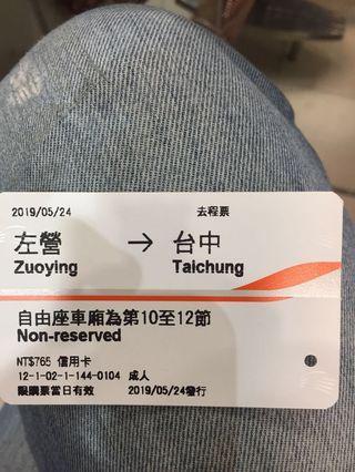 高鐵車票《2019/5/24左營➡️台中單程》*僅供收藏*