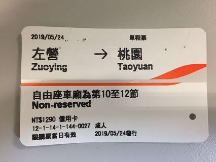 高鐵車票《2019/5/24左營➡️桃園單程》*僅供收藏*