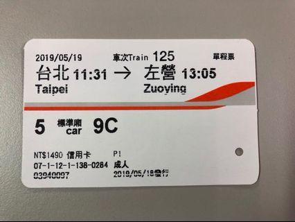 高鐵車票《2019/5/19台北➡️左營單程》*僅供收藏*