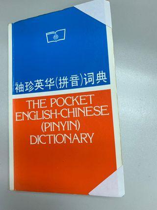 袖珍英華拼音字典
