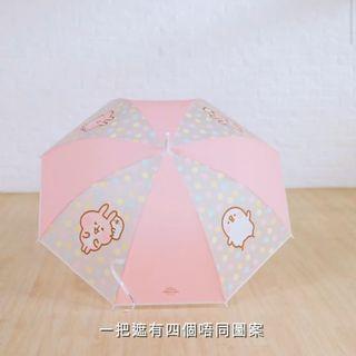 P助與粉紅兔兔長遮 (粉紅)