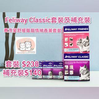 Feliway Classic Plug-in Diffuser + Refil 貓貓費洛蒙舒緩情緒香薰插電組套裝 (原廠三腳插頭) 及 補充裝