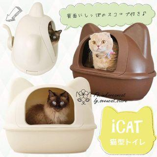🎏ICAT貓形連鏟貓廁所🐈