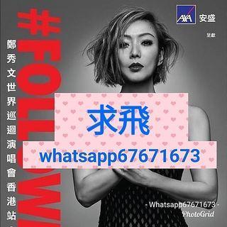 求求求求求 鄭秀文 演唱會 380/680/980