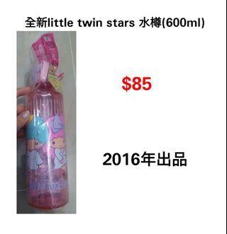 全新little twin stars 水樽(600ml)