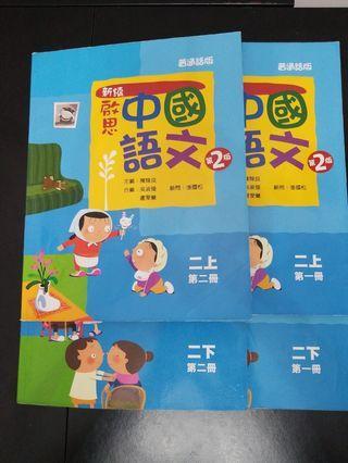 新編啟思中國語文第2版二上下 4 本