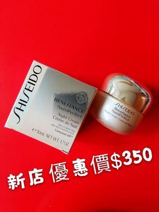 資生堂 Shiseido BENEFIANCE  完美滋養活膚晚霜