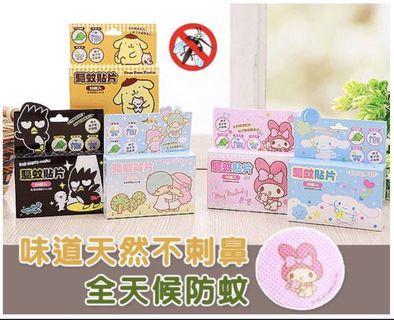 [少量現貨] 🇹🇼 台灣製 Sanrio 授權 正版24小時長效驅蚊/防蚊貼 🚫🦟
