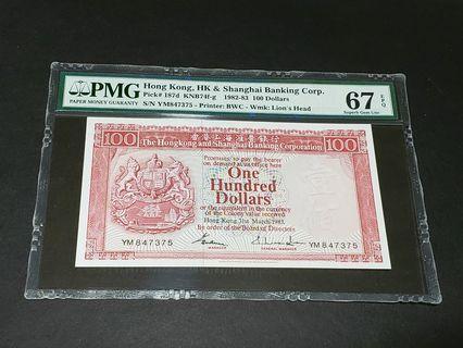 滙豐胭脂紅$100 已評PMG67高分