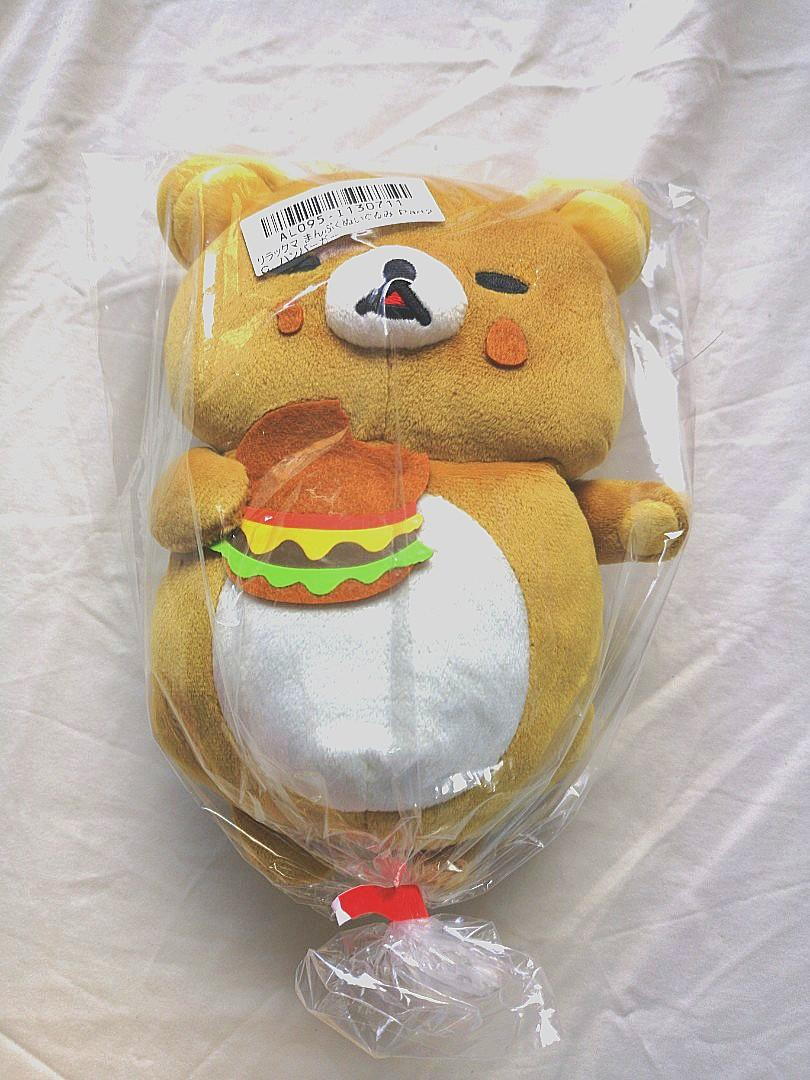 Authentic Chubby Burger Rilakkuma Soft Toy Plushie