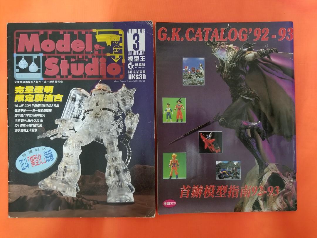 <MODEL STUDIO>,<G.K. CATALOG> 92-93 (不散賣)