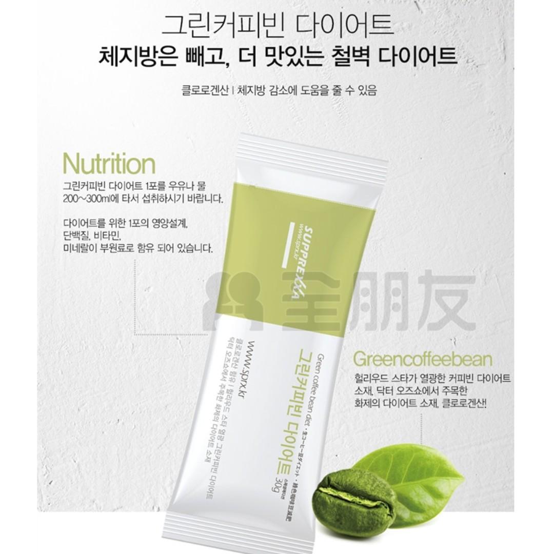 韓國supprexxa 綠咖啡代餐