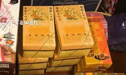 李儀太陽餅 🙋🏻♀️🙋🏻♀️代購7🈷️10號截單