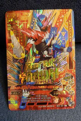 幪面超人 Masked Rider Kamen Ganbarizing BM3-001 戰兔 Build LR 燙金 咭