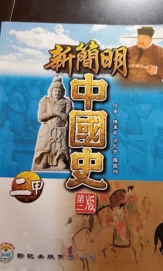 新簡明中國歷史(第二版) 二甲課本