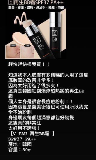 VFAU水光再生BB霜 一代(皙白、改善皺紋、阻擋紫外線)