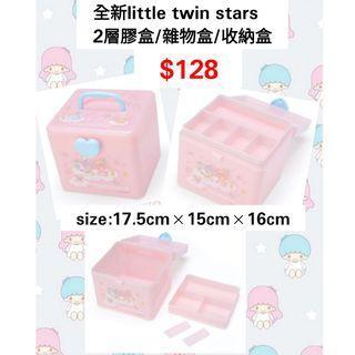 全新Little Twin Stars 2層膠盒 雜物盒 收納盒
