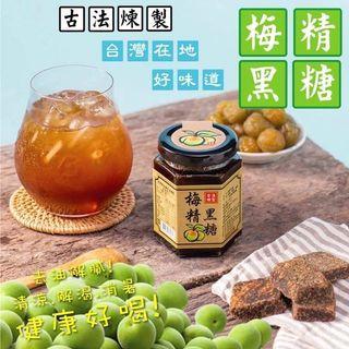 台灣🇹🇼古法煉製梅精黑糖150ml
