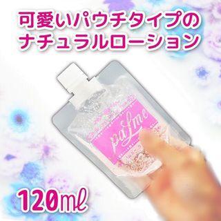 日本💞PALME袋裝型潤滑液120ml-透