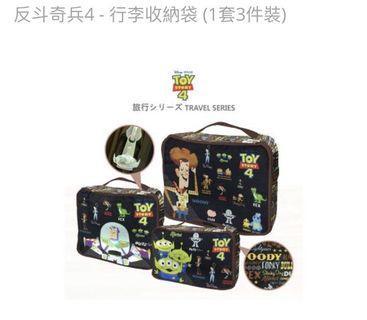 反斗奇兵4-行李收納袋(1套3件裝)