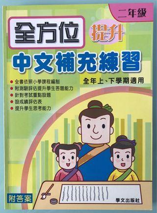 小學中文補充二年級