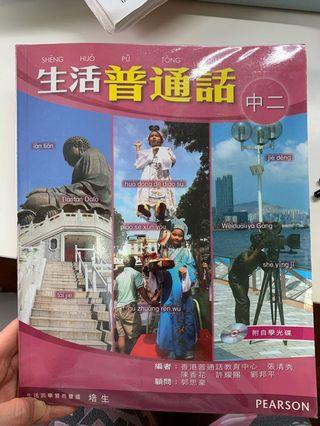 生活普通話 中二 (培生出版社)