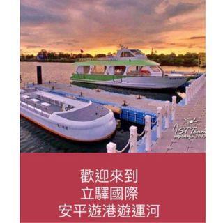 [票卷]台南安平遊港遊運河-星光夜航雙人船票