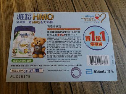 雅培HMO 2號買一送一奶粉券