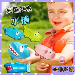 1個150元【現貨】兒童戲水動物造型水槍❤️鯊魚抽壓式水槍 暑假玩水 洗澡玩具 游泳池 媽媽幼兒