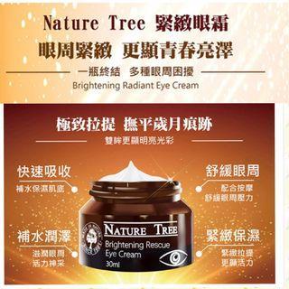 【Nature Tree】緊緻眼霜