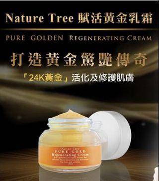 🚚 【Nature Tree】黃金賦活乳霜
