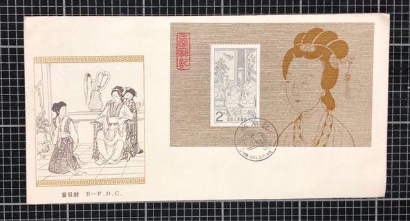 中國郵票丅82西廂記小型張北京分公司首日封。
