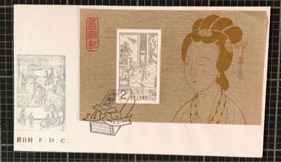 中國郵票丅82西廂記小型張總公司首日封。