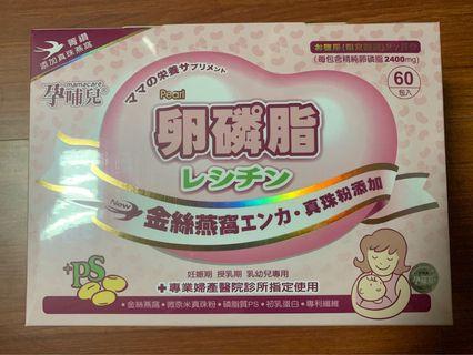 🚚 孕哺兒卵磷脂