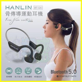 🚚 HANLIN BTJ20 防水藍牙5.0骨傳導運動雙耳藍芽耳機 5小時續航 頸掛式人體工學3D立體環繞音效影音同步