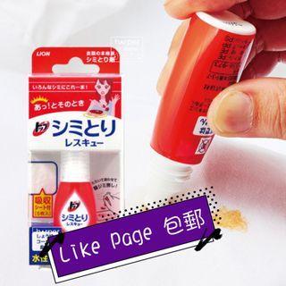 ‼️ Like Page 包郵 🌸 日本 獅王 LION 衣物去漬急救筆 🌸 少量現貨