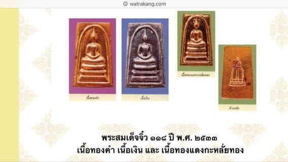 Thai Amulet - Phra Somdej