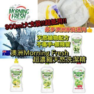 澳洲🇦🇺Morning Fresh超濃縮天然洗潔精 (900ml)  💥13 July截單💥