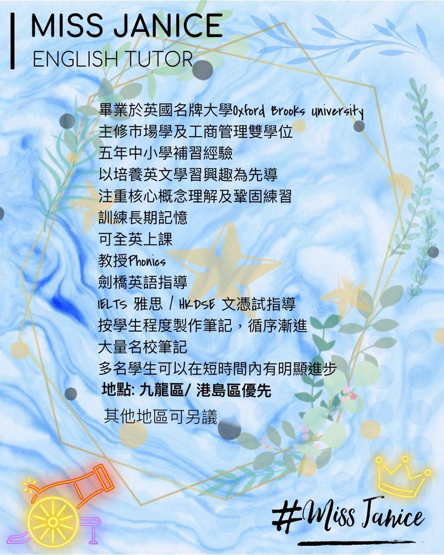 🌟絕對高質英文補習🌟港大碩士級教學🌟英式英語🇬🇧