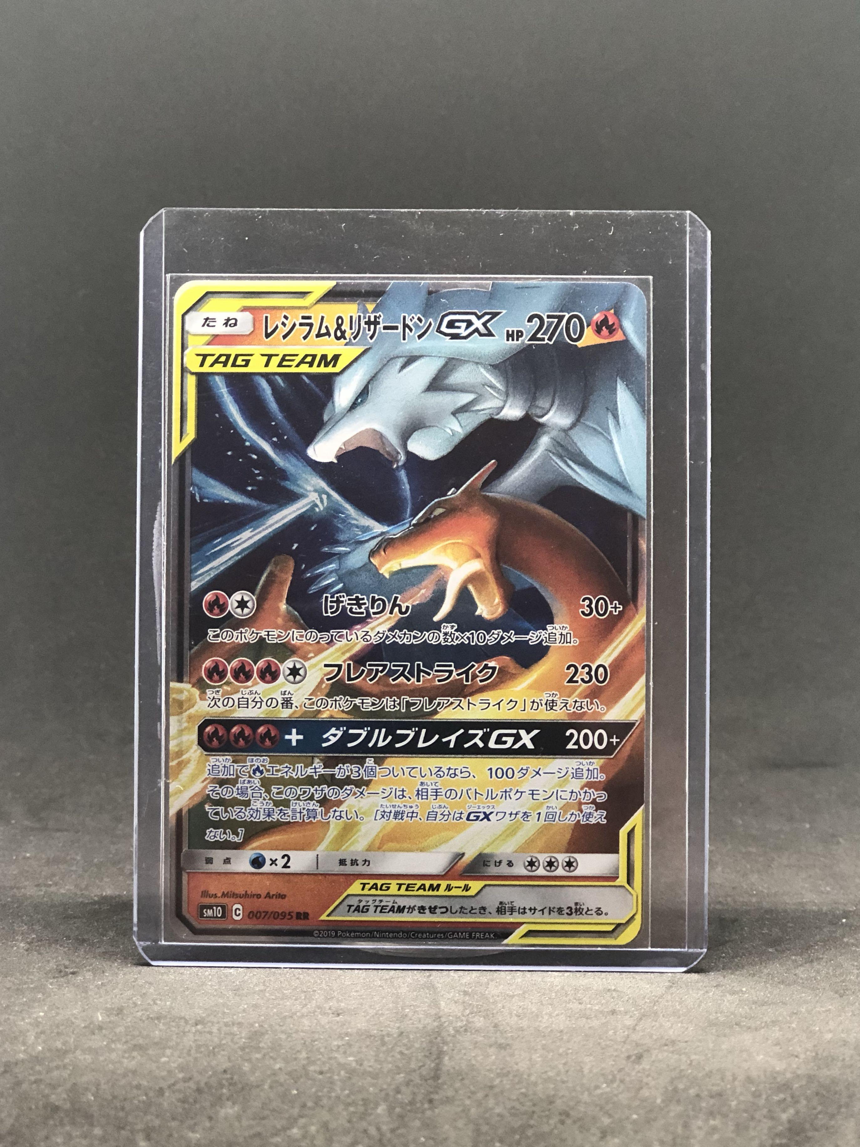 Full Art MINT Charizard /& Reshiram GX 007//095 RR SM10 Pokemon Card Japanese