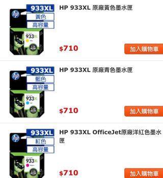 (全新)HP 933XL Officejet原廠墨水夾各一色