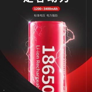 🚚 平頭 18650充電電池 帶保護板 18650鋰電池 18650電池 容量3400mha